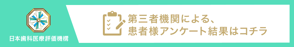 日本歯科医療評価機構がおすすめする江東区・大島駅の歯医者・あおぞら歯科の口コミ・評判